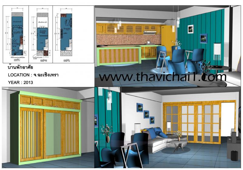 DESIGN  HOME  BUILDING  THIRD FLOOR   YEAR  2013